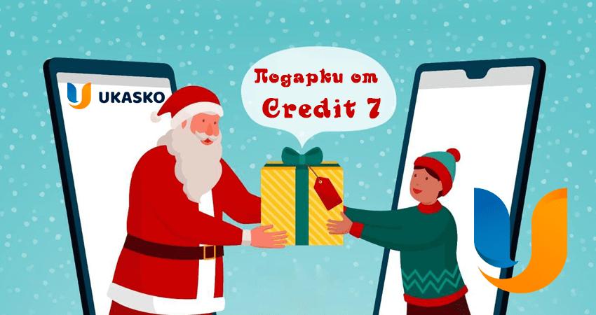 Виграйте телефон, смарт-годинник та інші призи від Credit 7
