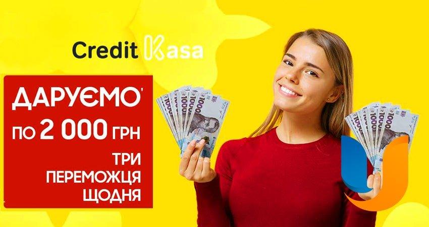 Гроші в подарунок за кредит Кредит Каса