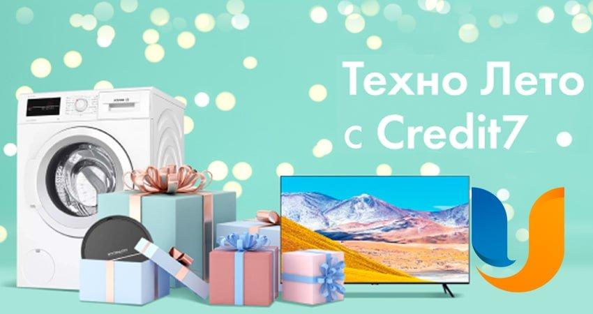 Как оформить кредит онлайн и получить подарок