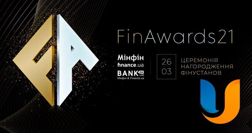 Підсумки конкурсу FinAwards 2021