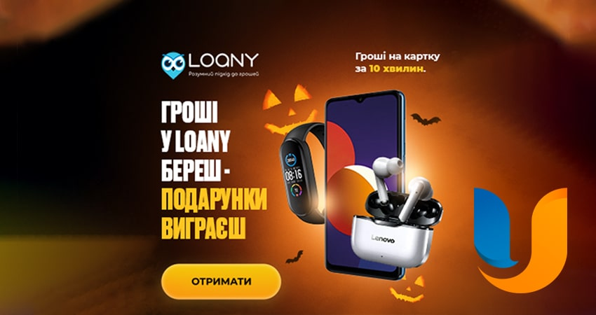 Подарунки від Loany!