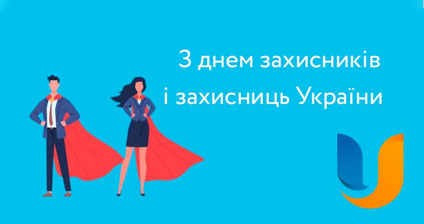 С Днем защитников и защитниц Украины!