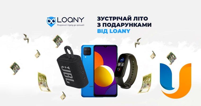 Розіграш техніки від Loany