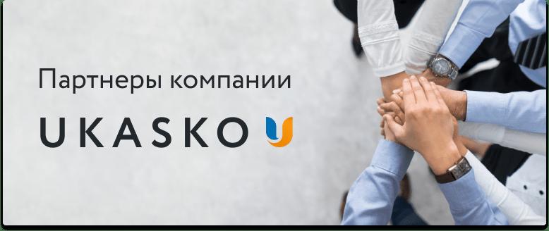 Партнер Ukasko - Страхова компанія - Альфа-Гарант
